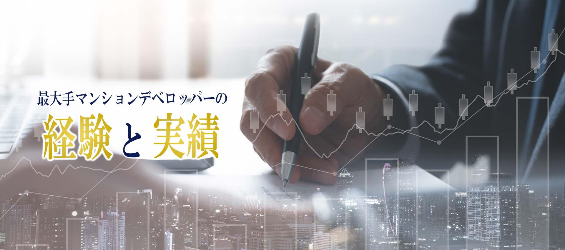 レジデンシャルエージェント株式会社 札幌市/最大手デベロッパーの経験と実績